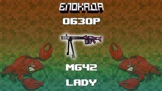 Обзоры(Блокада) MG42 LADY
