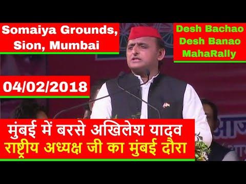 Akhilesh Yadav Speech in Mumbai, Maharshtra