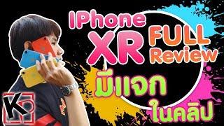 รีวิวเต็ม IPhone XR พร้อมแจก IPhone XR 6 เครื่องวิธีร่วมสนุกในคลิป l Kantaphone