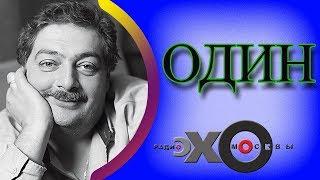 💼 Дмитрий Быков | радиостанция Эхо Москвы | Один | 13 октября 2017