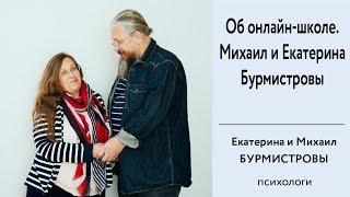 Онлайн-школа Екатерины и Михаила Бурмистровых. Школа обучения родителей.
