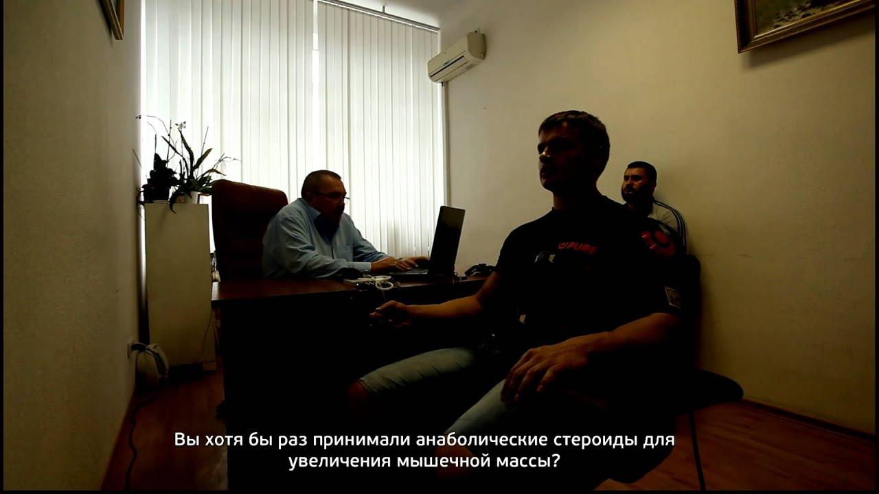 Полиграф и стероиды спортивная фармакология в москве