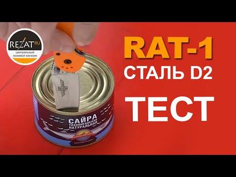 Складной нож выживания RAT-1 от Ontario с клинком из D2 артикул ONT/8867OR полевой тест