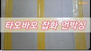 타오바오 잡화 언박싱 2020년 광군제 2탄