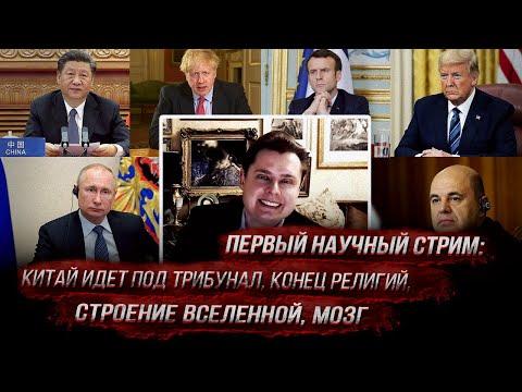 Е. Понасенков: Китай идет под трибунал, конец религий, строение Вселенной, мозг