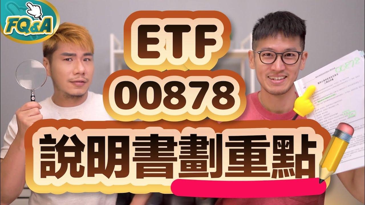 ETF看到高股息就買?00878公開說明書重點快速導讀 | 夯翻鼠FQ&A27 存股