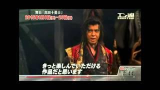 コメント(上川隆也 ・ 柳下大 ・ 黒川芽以) 2015年再演 舞台「真田十...
