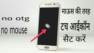 How to use touch icon hindi.. Mobile me mouse ki tarah touch icon kaise ata hai