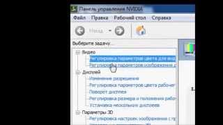 Как сделать игры на весь экран (NVIDIA)(, 2012-04-06T21:23:55.000Z)