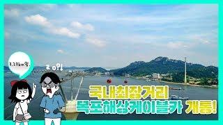 [목포여행]국내최장거리! 목포해상케이블카 개통!