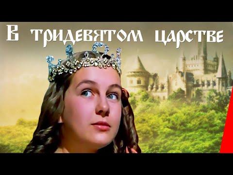 В тридевятом царстве... (1970) фильм