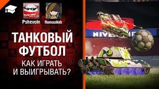 Танковый футбол - Как играть и выигрывать? - от Pshevoin и Romasikkk [World of Tanks]