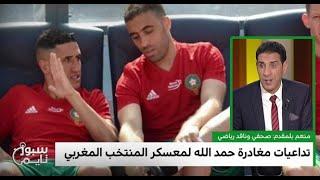 منعم بلمقدم عن مغادرة حمد الله .. الأسباب والتداعيات وغموض يلُف الموضوع