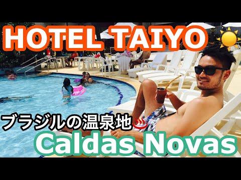 【ブラジルの温泉】Hotel TAIYO/Caldas Novas カウダスノーバス
