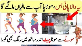 GINGER WEIGHT LOSS | GINGER & LEMON, Perfect Combination For Lose Weight Fast