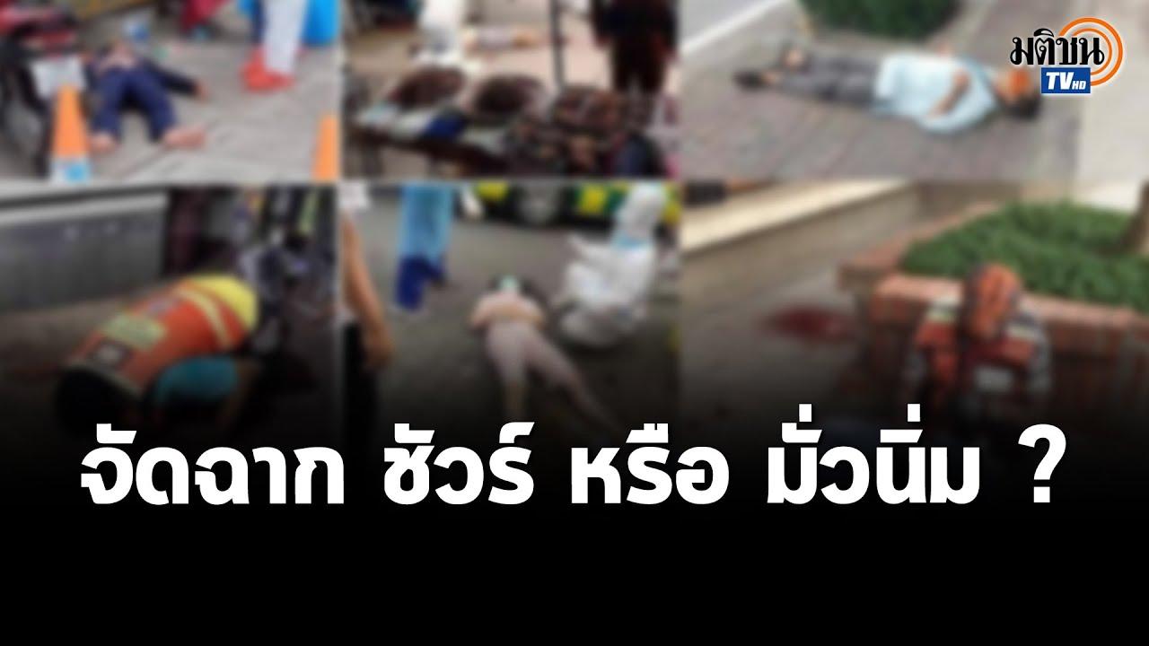 ทีมงานรัฐบาล สงสัยภาพคนตายข้างถนน ถูกจัดฉาก  โซเชียลบอกเผาจนเมรุพังแล้ว  : Matichon TV