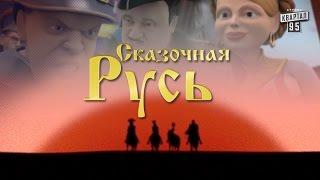 Gambar cover Сказочная Русь - Официальный канал мультфильмов Студии Квартал 95.