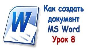 Как создать документ Word. Урок 8.