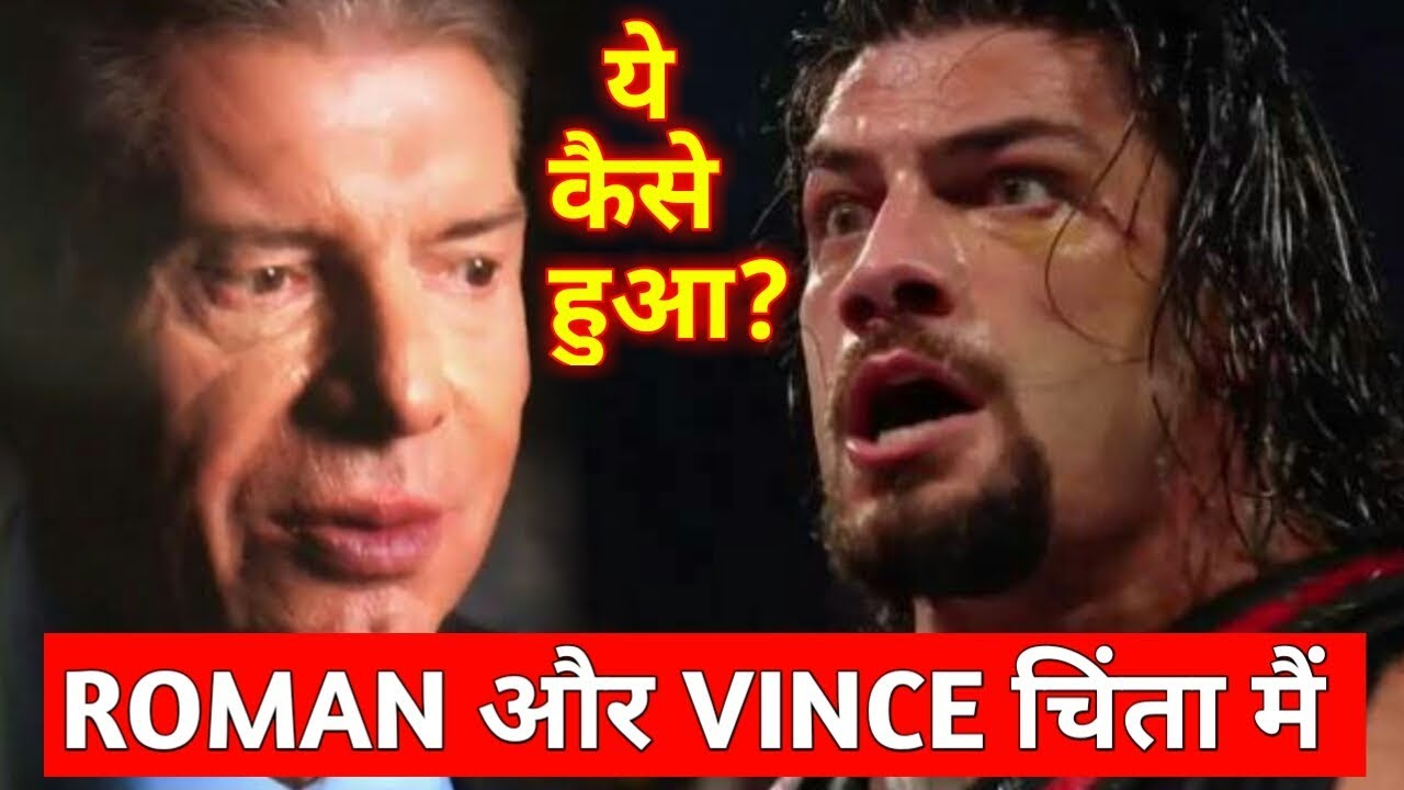 Download Roman Reigns & Vince McMahon Are In Big 'PROBLEM' Again !