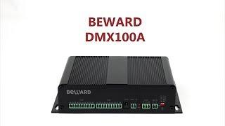 Адаптер BEWARD DMX100A: преобразователь координатно-матричных домофонов в IP(, 2017-09-18T08:54:08.000Z)