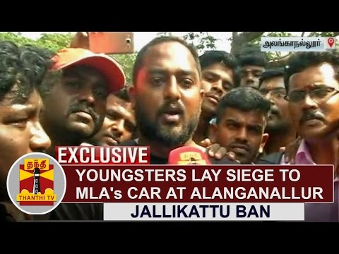 Youngsters lay siege to MLA's Vehicle at Alanganallur | Thanthi TV