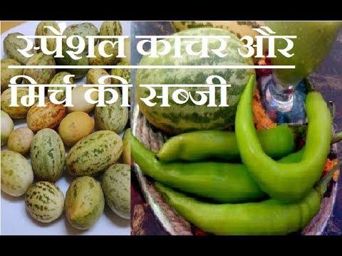 राजस्थानी-स्पेशल-काचर-और-मिर्च-की-सब्जी-विधि-kachar-or-mirchi-sabji