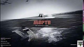 Война на воздухе часть III - GTA V ONLINE
