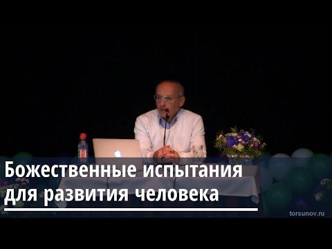 Торсунов О.Г.  Божественные испытания для развития человека