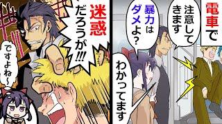 【アニメ】電車で騒ぎ迷惑行為を繰り返すDQN。アキオ「注意してきます」お嬢「暴力はダメよ?」アキオ「わかってます」結果w