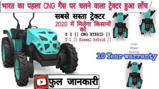 Upcoming Tractor in India | Hav Tractor | भारत का पहला हाईब्रिड ट्रेक्टर | 50 HP Tractor full review