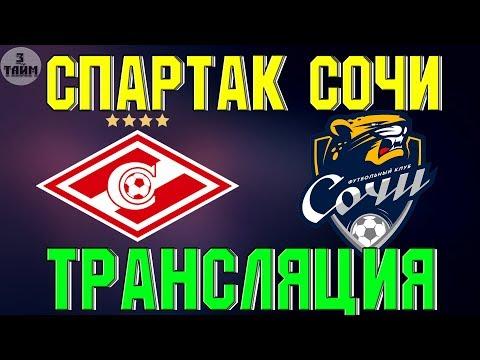 Спартак - Сочи 13 июля 2019 прямая онлайн трансляция матча. Новости футбола сегодня
