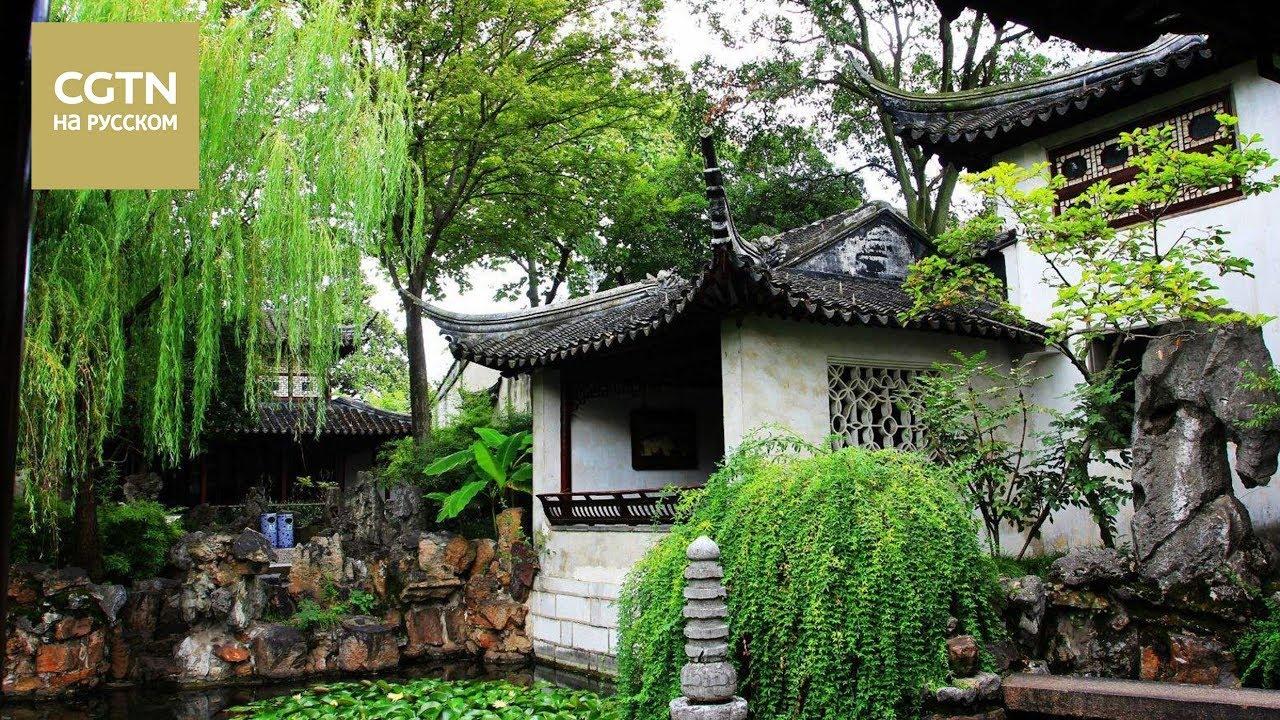 В китайском городе Сучжоу прошёл семинар по защите всемирного наследия человечества[Age0+]
