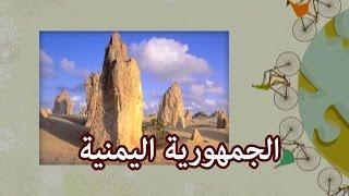 دول - الجمهورية اليمنية