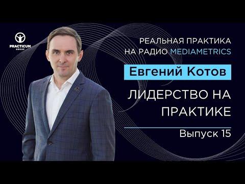 Лидерство на практике – Радислав Гандапас в программе Евгения Котова Реальная практика