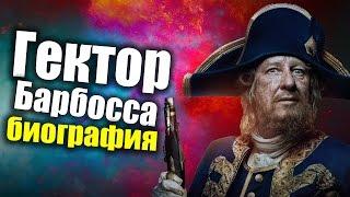 Капитан Гектор Барбосса - биография