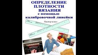 Как определить плотность вязания