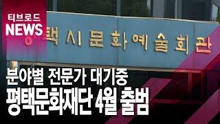 [기남]평택시문화재단 내년 4월 출범