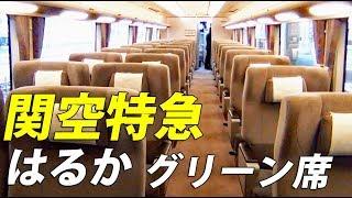 【米原→新大阪】空港行き特急はるか号 グリーン車に乗車