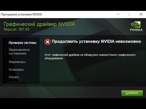 🚩 Продолжить установку NVIDIA невозможно