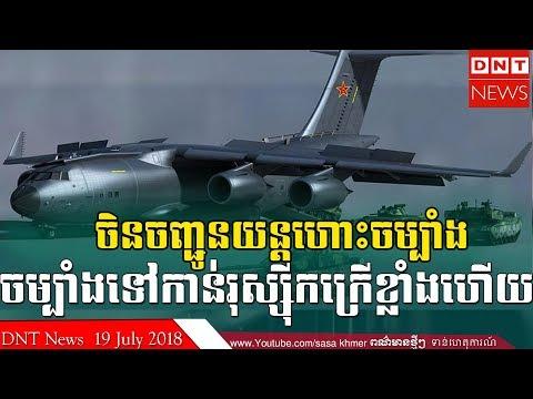 ចិនចញ្ជូនយន្តហោះចម្បាំងទៅកាន់រុស្សុីុកក្រើខ្លាំងហើយ,Cambodia News