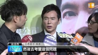 日本家喻戶曉的演歌天王森進一,今天來到台灣和歌迷見面,唱出很多經典名曲的他,吸引非常多粉絲來到。其中包括台灣的同名歌手鄭進一,也都...