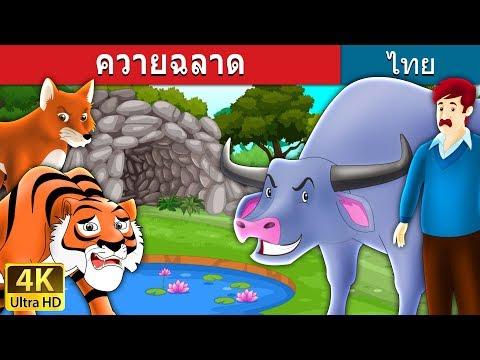 ควายฉลาด | นิทานก่อนนอน | Thai Fairy Tales