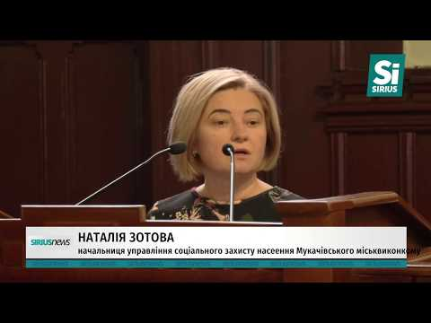 Сьогодні на сесії міськради депутати схвалили бюджет Мукачівської ОТГ на 2020 рік
