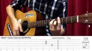 KReeD - Самая Самая как играть на гитаре