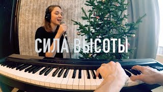 СИЛА ВЫСОТЫ - Тина Кароль (Cover by: VALENTINA)