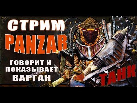 видео: panzar танк