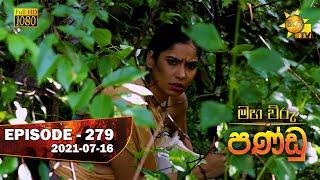 Maha Viru Pandu | Episode 279 | 2021-07-16 Thumbnail