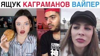 Download ЛУЧШИЕ НОВЫЕ ВАЙНЫ 2019 | Подборка Вайнов Ящук / Ника Вайпер / Биттуев / Каграманов Mp3 and Videos