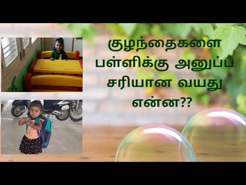 Right Age To Start School - Parenting Tips In Tamil