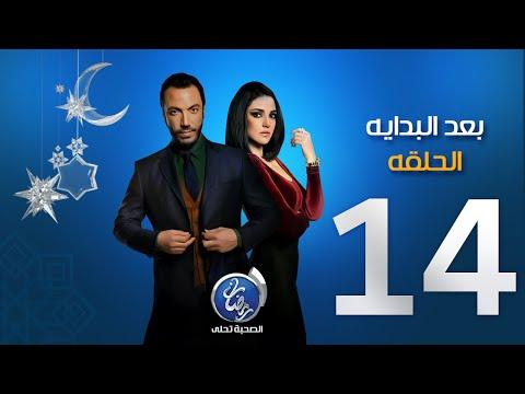 مسلسل بعد البداية - الحلقة الرابعة عشرة | Episode 14  - Ba3d El Bedaya